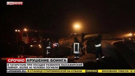 ACCIDENT AVIATIC în Rusia: Un avion s-a PRĂBUȘIT!
