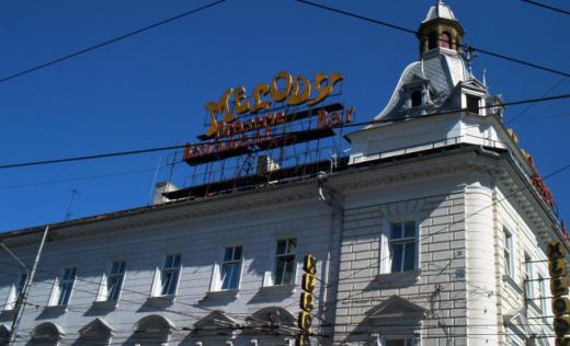 Hotelul Melody a fost cumpărat de Fundația Sapientia. Suma plătită pentru clădirea monument istoric
